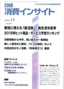 日経 消費インサイト(2014.11 NO.20)
