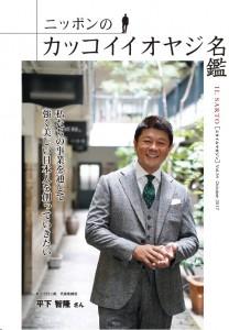 ニッポンのカッコイイオヤジ名鑑(2017.OCTOBER VOL.54)