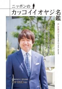 ニッポンのカッコイイオヤジ名鑑(2018.JULY VOL.63)