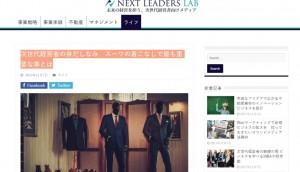 """野村證券の""""NEXT LEADERS LAB""""でコラムを掲載しました(2017.11.15)"""