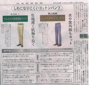 日本経済新聞(2013.6.13 11版)