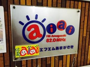 FM尼崎にゲストとして出演(2016.1.22 10:00~)