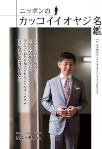 ニッポンのカッコイイオヤジ名鑑(2017.AUGUST VOL.52)