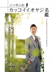 ニッポンのカッコイイオヤジ名鑑(2017.DECEMBER VOL.56)