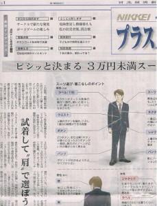 日本経済新聞(2012.3.10 1版)