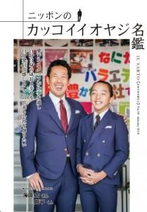 ニッポンのカッコイイオヤジ名鑑(2018.FEBRUARY VOL.58)