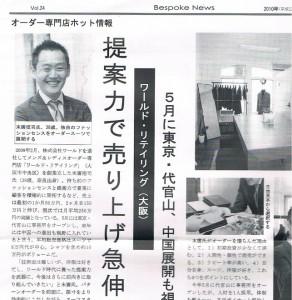 月刊Bespoke News(2010.5 Vol.24)