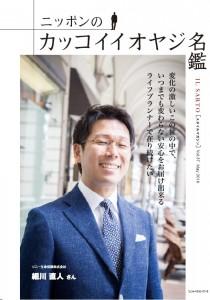 ニッポンのカッコイイオヤジ名鑑(2016.MAY VOL.37)