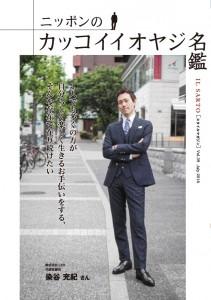 ニッポンのカッコイイオヤジ名鑑(2016.JULY VOL.39)