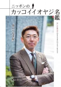 ニッポンのカッコイイオヤジ名鑑(2018.APRIL VOL.60)