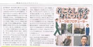 関西ビジネスサテライト(2010.9.1)