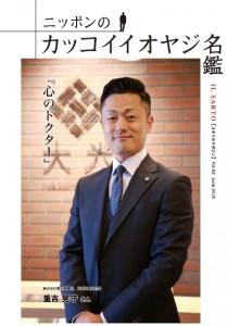 ニッポンのカッコイイオヤジ名鑑(2018.JUNE VOL.62)