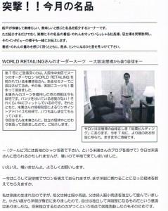 早起き税理士・会計士の「縁結び」(船戸明会計事務所2011.9号)