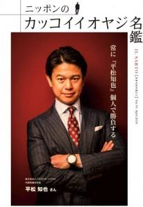 ニッポンのカッコイイオヤジ名鑑(2019.APRIL VOL.79)