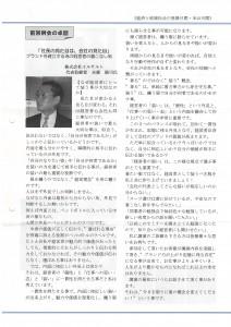大阪東ロータリーグラブ通信に掲載して頂きました(2018.10.4 NO.2592)