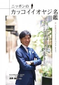 ニッポンのカッコイイオヤジ名鑑(2017.JUNE VOL.50)