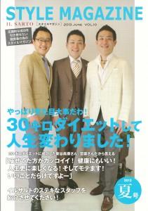 スタイルマガジン(2013.JUNE VOL.10)
