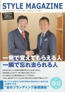 スタイルマガジン(2013.JULY VOL.11)