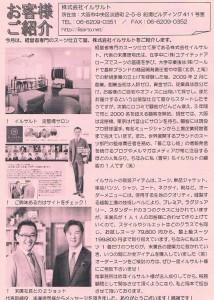 会計士 香川晋平先生のニューズレター