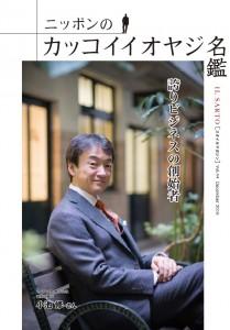 ニッポンのカッコイイオヤジ名鑑(2016.DECEMBER VOL.44)