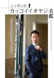 ニッポンのカッコイイオヤジ名鑑(2017.FEBRUARY VOL.46)