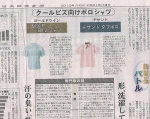 日本経済新聞(2012.6.21 12版)