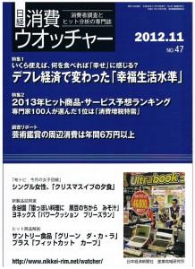 日経 消費ウオッチャー(2012.11 NO.47)