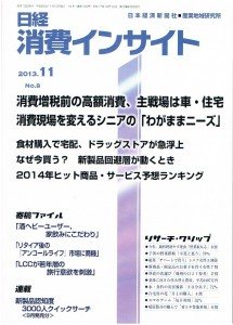 日経 消費インサイト(2013.11 NO.8)