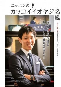 ニッポンのカッコイイオヤジ名鑑(2018.OCTOBER VOL.73)