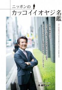 ニッポンのカッコイイオヤジ名鑑(2015.OCTOBER VOL.30)