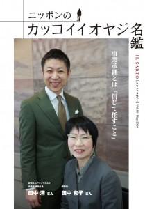 ニッポンのカッコイイオヤジ名鑑(2019.MAY VOL.80)