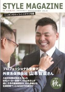 スタイルマガジン(2013.NOVEMBER VOL.13)