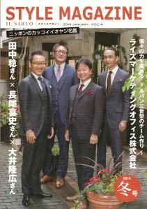 スタイルマガジン(2014.JANUARY VOL.14)