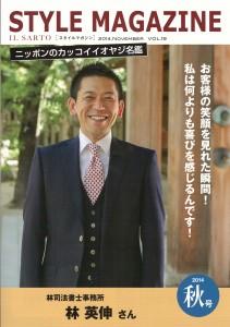 スタイルマガジン(2014.NOVEMBER VOL.19)