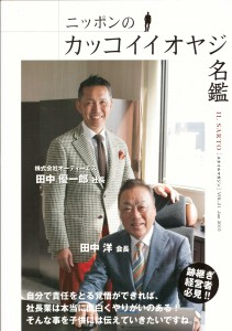 ニッポンのカッコイイオヤジ名鑑(2015.JAN VOL.21)
