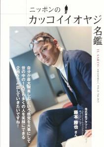ニッポンのカッコイイオヤジ名鑑(2015.FEB VOL.22)