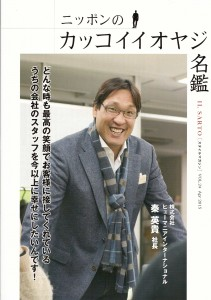 ニッポンのカッコイイオヤジ名鑑(2015.APR VOL.24)