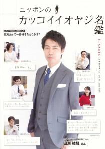 ニッポンのカッコイイオヤジ名鑑(2015.JUNE VOL.26)