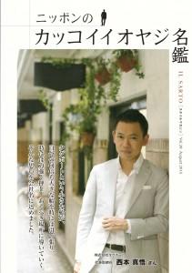ニッポンのカッコイイオヤジ名鑑(2015.AUGUST VOL.28)